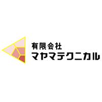 有限会社マヤマテクニカルのホームページを開設しました。